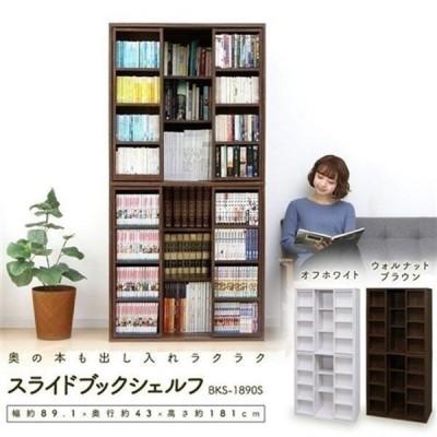 本棚 おしゃれ 大容量 薄型 収納 子供 北欧 安い ラック スライドブックシェルフ BKS-1890S アイリスオーヤマ