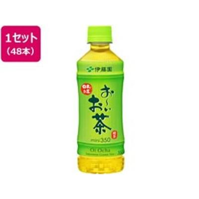 伊藤園/お~いお茶 緑茶 350ml×48本