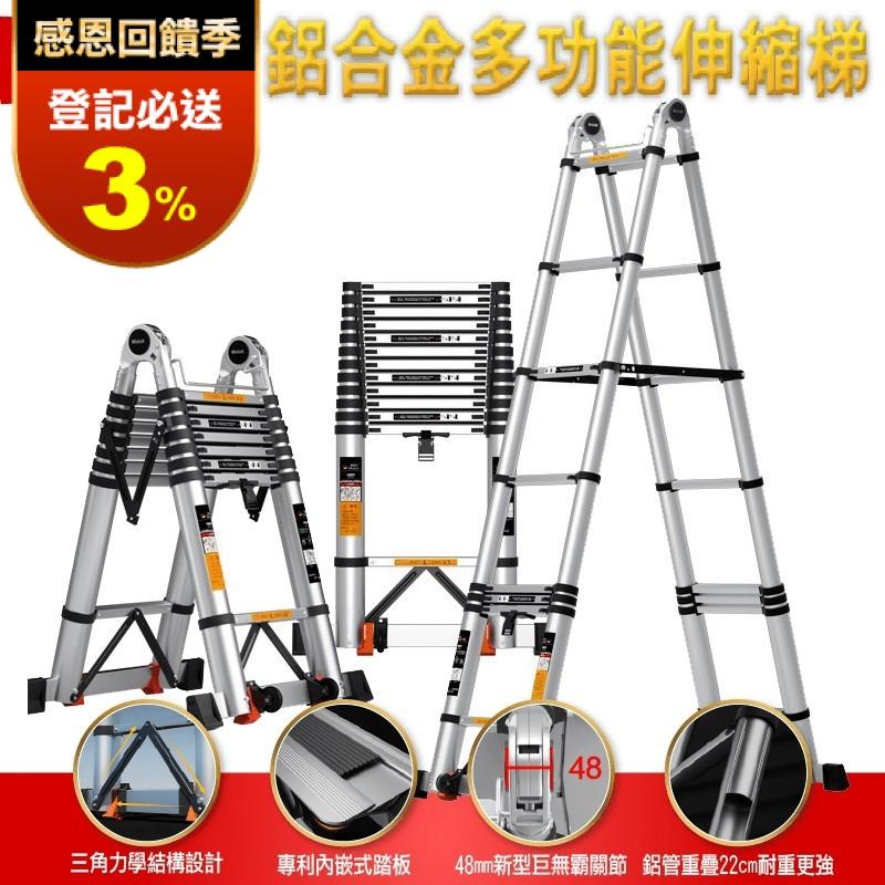 Zhuyin升級強化鋁合金多功能伸縮梯