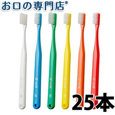 ポイント5倍!タフト24(スーパーソフト) 歯ブラシ ×25本 メール便送料無料