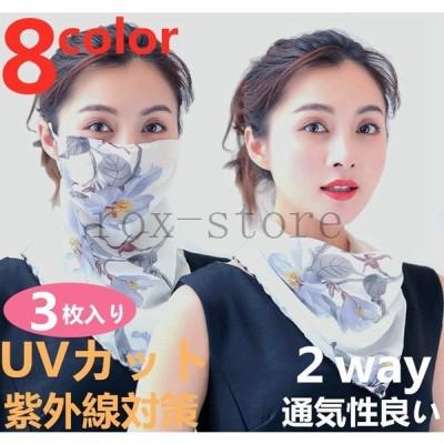 冷感マスクマスク洗えるひんやり花粉2way接触冷感洗える3枚セット布マスク立体マスク伸縮性レディースmask布マスク涼しいUVカットウイルス