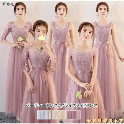短納期 ロングドレス パーティードレス ブライズメイドドレス ドレス 結婚式ドレス  お呼ばれ ワンピース 二次会 袖あり 同窓会 演奏会 フォーマル