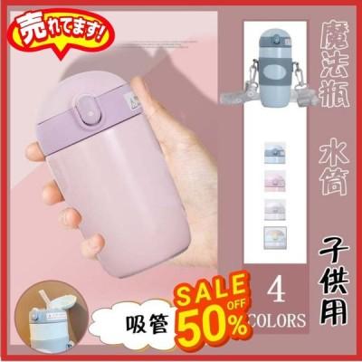 水筒 子供 魔法瓶 ストローカップ おしゃれ かわいい キッズボトル ステンレス 保冷 保温 通学 コップ付き