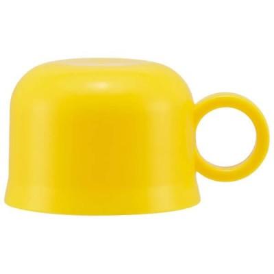 スケーター 水筒 交換用パーツ ステンレスボトル用コップ イエロー P-SKDC6-K ステンレス水筒 黄色 品番 型番 SKDC6 SKC6 KSKDC6 専用 スペア コップ