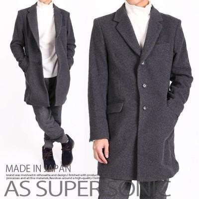 チェスターコート メンズ ウール ロング 日本製 AS SUPER SONIC
