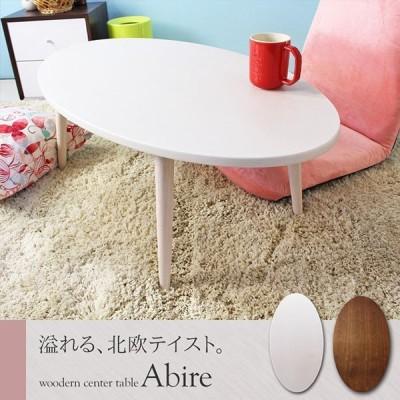 【幅90】リビングテーブル テーブル リビング ローテーブル オーバルテーブル センターテーブル ホワイト ブラウン 木製 在宅ワーク パソコンテーブル