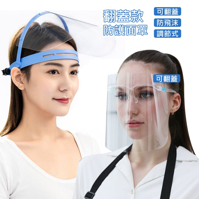 防疫面罩 可翻動防疫面罩 全臉防疫 可翻蓋面罩 透明防護面罩 防飛沫面罩 隔離面罩 護目鏡 防疫面罩 72981