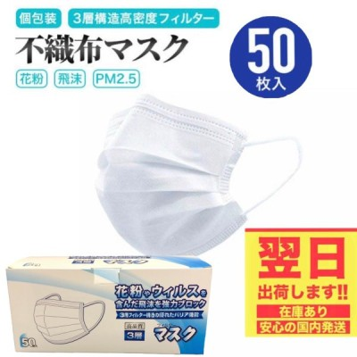 マスク 在庫あり 50枚 使い捨てマスク 在庫あり 不織布マスク ますく ピッタマスク コロナ対策 安い 大人用 三層構造 日本発送 白 入荷 即納
