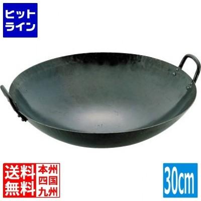山田 鉄打出 中華鍋(板厚1.6mm)30cm 業務用 017002012