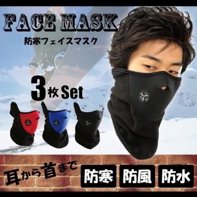 マスク ネックウォーマー スポーツ スキー スノボ 自転車 人気商品!ネックウォーマー 防寒 フェイスマスク お得な3枚セット 数量限定!