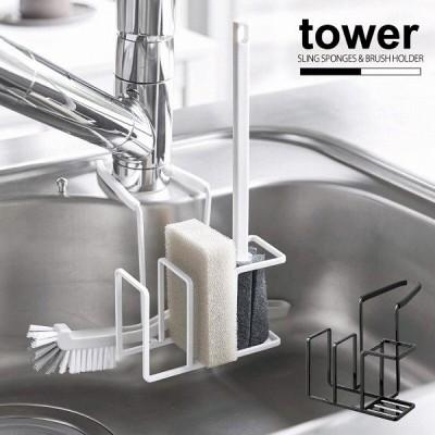 蛇口にかけるスポンジ&ブラシホルダー tower タワー /  蛇口 シンク スポンジ ホルダー 置き ボトルブラシ 排水口ブラシ すっきり 収納 水回り キッチン 洗面台