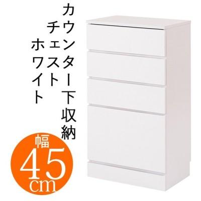 『キッチンFNCシリーズ カウンター下収納 チェスト幅45 ホワイト』キャビネット キッチンキャビネット 収納棚 カウンター下収納
