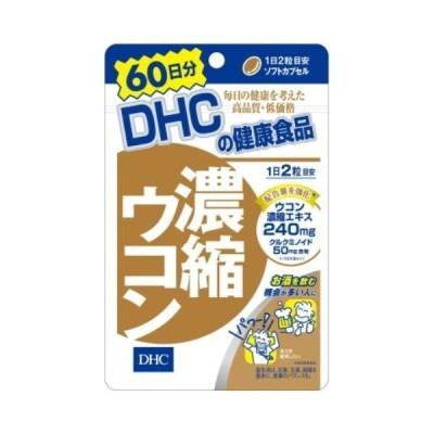 【お一人様1個限り特価】 DHC 濃縮ウコン 60日(内容量: 120個)
