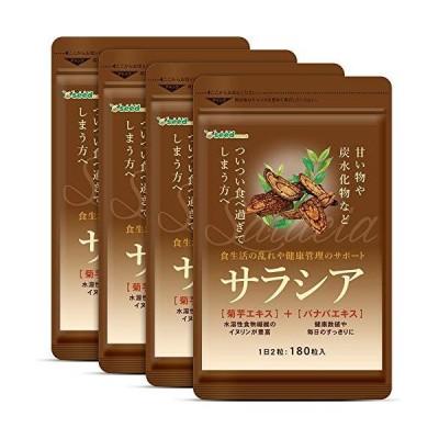 シードコムス サラシア サプリメント ダイエットサプリ 美容 菊芋 バナバ サラシノール (約12ヶ月分 720粒)