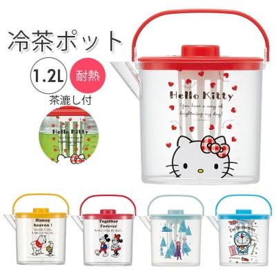麦茶ポット 耐熱 通販 洗いやすい 冷水筒 ピッチャー 1.2l 熱湯OK お茶 麦茶 水出し 煮出し 兼用  茶こし付き かわいい 水差し お茶用品 SKATER スケーター CM10