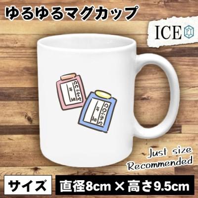 小学生 名札 おもしろ マグカップ コップ 陶器 可愛い かわいい 白 シンプル かわいい カッコイイ シュール 面白い ジョーク ゆるい プレゼント プレゼント ギフ