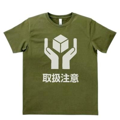 おもしろ パロディ バカ Tシャツ 取扱注意 カーキー MLサイズ