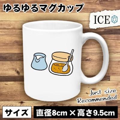 ミルクとお砂糖 おもしろ マグカップ コップ 陶器 可愛い かわいい 白 シンプル かわいい カッコイイ シュール 面白い ジョーク ゆるい プレゼント プレゼント