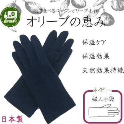 婦人手袋オリーブの恵み ウルグアイハイブリッドウールとオリーブファイバーのリバーシブル日本製 ネイビー