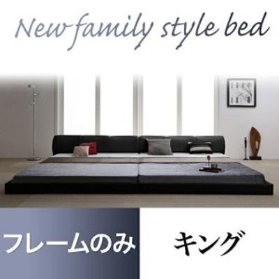 ベッドフレーム フロアベッド キング モダンデザインレザーフロアベッド ベッドフレームのみ キング SS+S