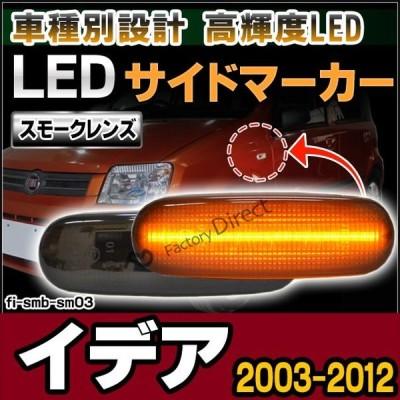 ll-fi-smb-sm03 スモークレンズ FIAT IDEA イデア (2003-2012 H15-H24) FIAT フィアット LEDサイドマーカー LEDウインカー 純正交換 ( カスタム パーツ 車 交換