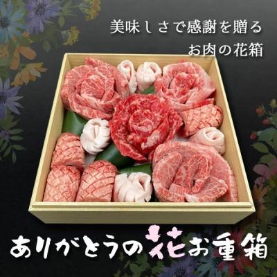 焼肉セット 牛肉 敬老の日 肉 プレゼント  お取り寄せグルメ (ありがとうの花 お重箱 花織) ギフト 誕生日 お祝い 結婚祝い