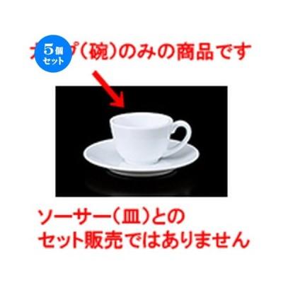 5個セット 碗皿 9602エスプレッソ碗 [ 6.7 x 4.6cm ・ 65cc ] 【 レストラン ホテル カフェ 洋食器 飲食店 業務用 】
