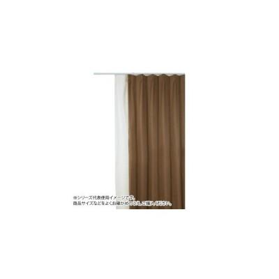 防炎遮光1級カーテン ブラウン 約幅135×丈150cm 2枚組