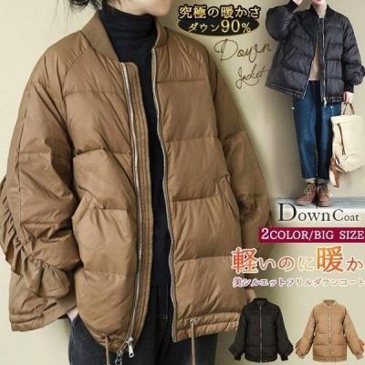 フリルダウンジャケット aライン オーバーサイズ ゆったり ボリューム パフスリーブ 立ち襟 裾にドローコード レディース 軽量 アウター ショート