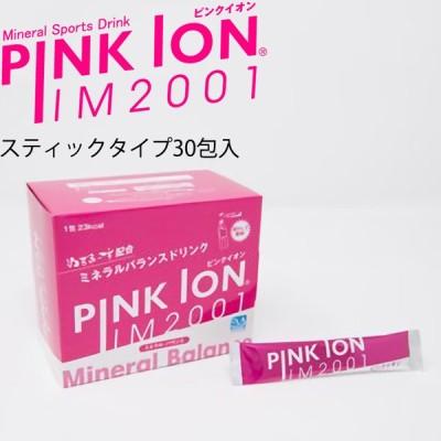 スポーツサプリメントドリンク 粉末タイプ 1箱 6.7g×30包入 ピンクイオン PINKION IM2001(スティックタイプ) ミネラル補給 /1103【取寄】【返品不可】