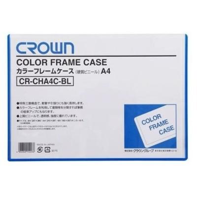 カラー フレームケース青 CR-CHA4C-BL