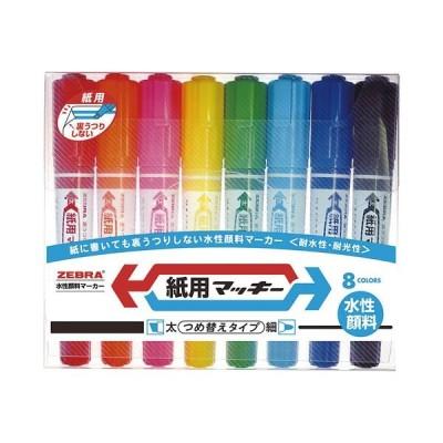 ゼブラ 紙用マッキー 太字+細字 8色 WYT5-8C 10組