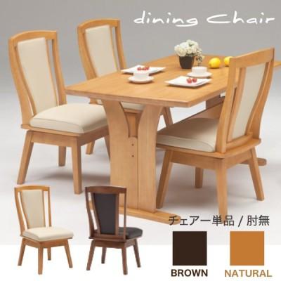 ダイニングチェアー チェアー チェアー単体 椅子 食卓 ダイニング 飽きのこないシンプルなデザインの肘無しチェアー単品です。