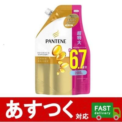 (パンテーン エクストラダメージケア トリートメント in コンディショナー 2000g )PANTENE 詰替 大容量 フルーティ 香 P&G コストコ 12983