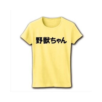 野獣ちゃん リブクルーネックTシャツ(ライトイエロー)