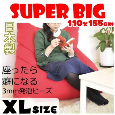 ビーズクッション 超特大 クッション 大きい ビーズソファ XL