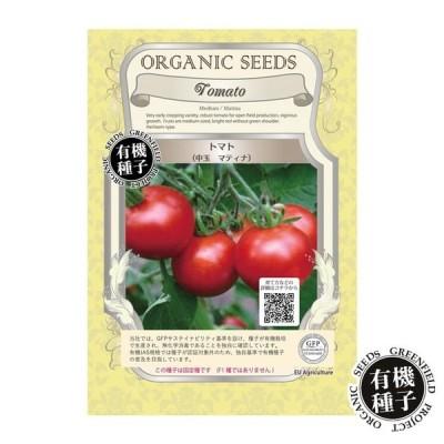 訳あり 種 有機種子 トマト 中玉 マティナ