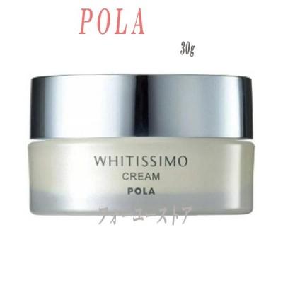 ホワイティシモ 薬用クリーム ホワイト 30g POLA ポーラ 医薬部外品
