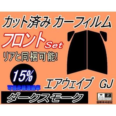 フロント (s) エアウェイブ GJ (15%) カット済み カーフィルム GJ1 GJ2 ホンダ