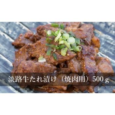 BY48◇淡路牛タレ漬け焼き肉用(500g)冷凍