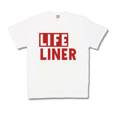 【おもしろTシャツ】ライフライナー