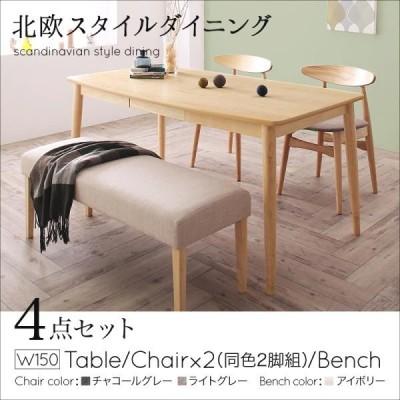 ダイニングテーブルセット 4人掛け おしゃれ 4点セット(テーブル150+チェア2脚+ベンチ) 北欧