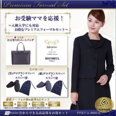 お受験スーツ ママ 濃紺スーツ バッグ スリッパ 収納袋 セット 豪華4点セット PFKVA-0605W