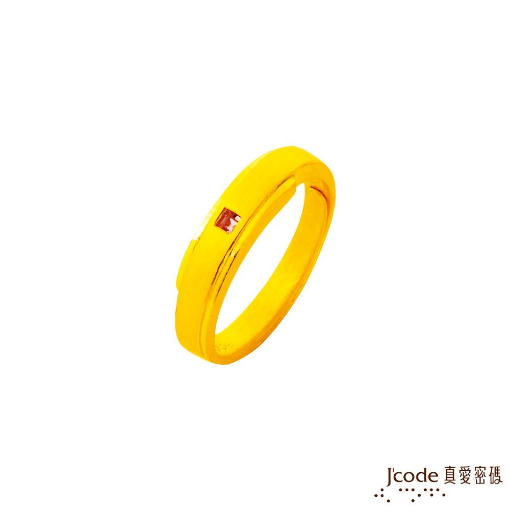 j'code真愛密碼金飾 今生約定黃金/水晶女戒指