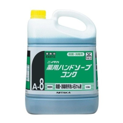 【1個】薬用ハンドソープ コンク (A-8) 5kg (5〜10倍希釈) ニイタカ 手洗い石けん液 殺菌 消毒 業務用 詰め替え用  5kg×1個入