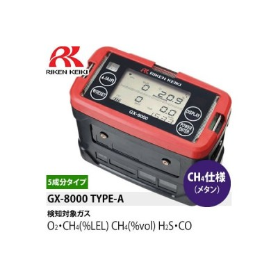 理研計器 GX-8000(TYPE-A) i-C4H10(イソブタン)検知仕様ポータブルガスモニター