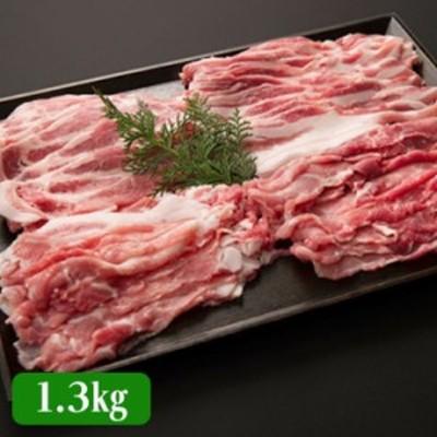 良品食材 (静岡)(料理王国100選5年連続 富士幻豚) しゃぶしゃぶセット(1.3kg)