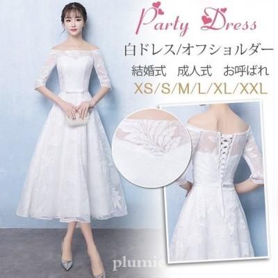 パーティードレス結婚式ドレス袖あり卒業式大人ドレスオフショルダー白ドレスウェディングドレス上品パーティーロングドレス演奏会お呼ばれdlf128