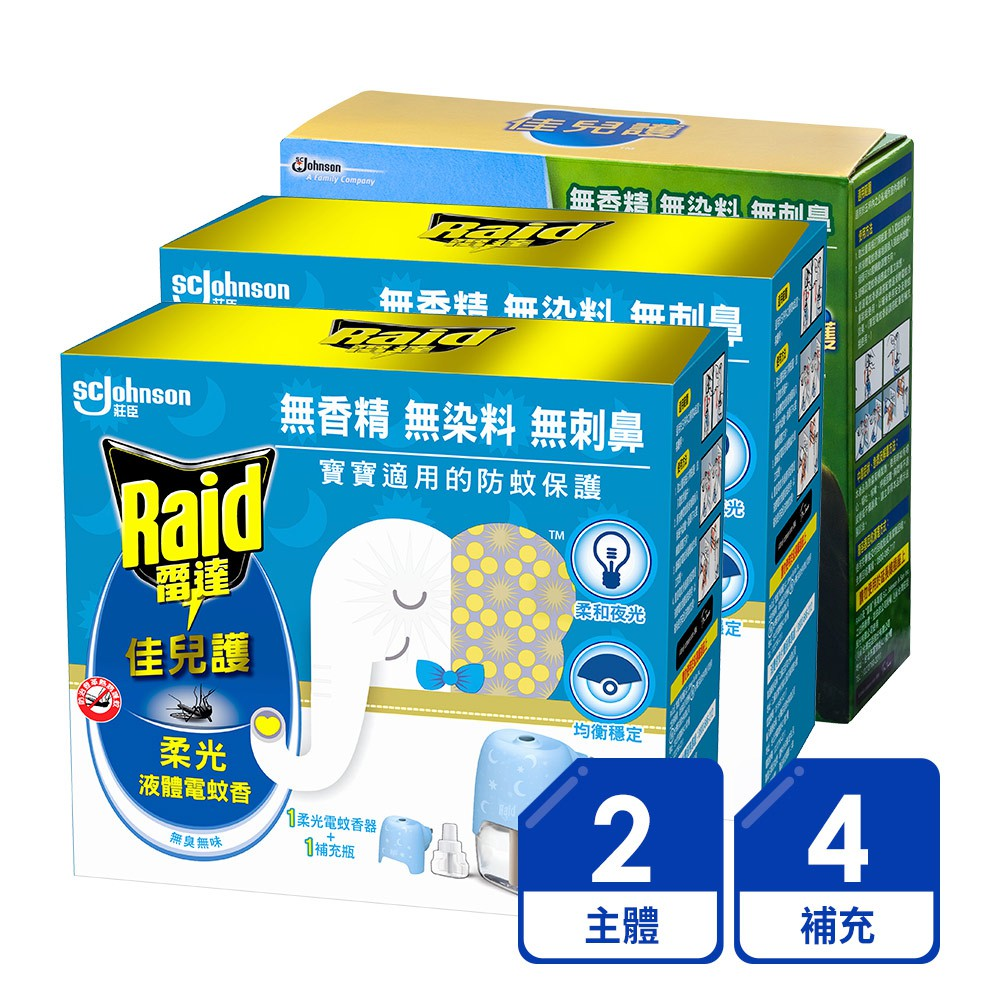雷達 佳兒護薄型液體電蚊香器-柔光版|2主體+4補充(補充液45mlx4入)-官方直營