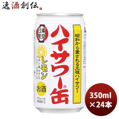 チューハイ 博水社 ハイサワー レモン缶 350ml 24本 1ケース